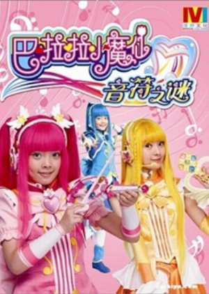 Balala, Little Magic Fairy: The Mystery Note (2015) poster