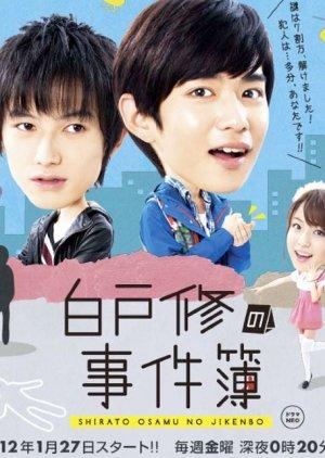 Shirato Osamu no Jikenbo (2012) poster