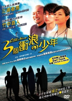 Catch a Wave (2006) poster