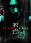 Hong Kong Horror