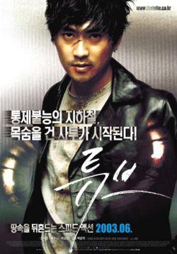 Tube (2003) poster