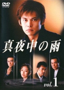 Midnight Rain (2002) poster