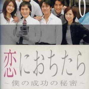 Koi ni Ochitara  (2005) photo
