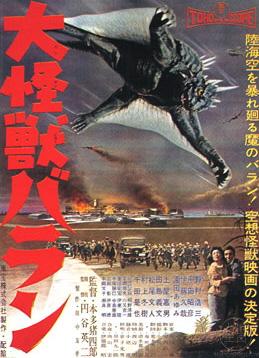 Varan (1958) poster