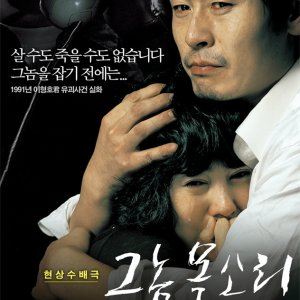 Voice of a Murderer (2007) photo