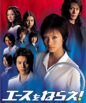 Ace wo Nerae! (2004) poster