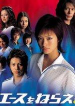 Ace wo Nerae! (2004) photo