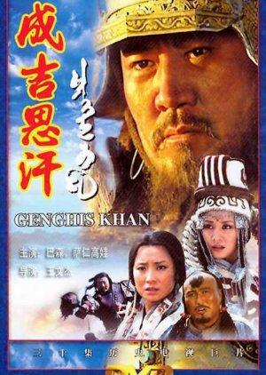 Genghis Khan (2004) poster