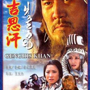 Genghis Khan (2004) photo