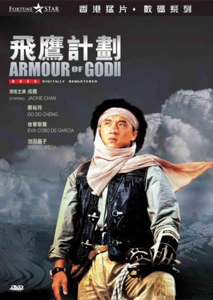 Armour of God II: Operation Condor (1991) poster