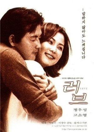 Love (1999) poster