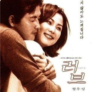 Love (1999) photo