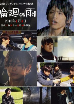 Rinne no Ame (2010) poster