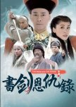 Favorite Chinese Dramas 2009