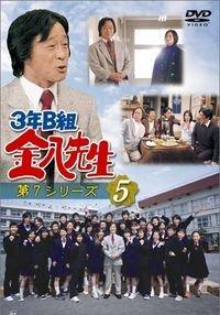 3 nen B gumi Kinpachi Sensei 7 (2004) photo
