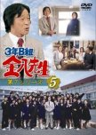 Favorite school dramas