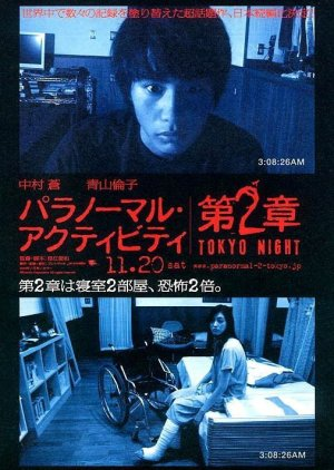 Paranormal Activity 2: Tokyo Night (2010) poster