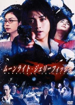 Moonlight Jellyfish (2004) poster