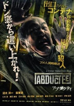 Abductee (2013) poster