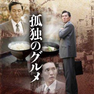 Kodoku no Gurume Season 3 (2013) photo