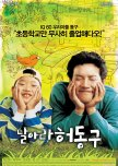 Bunt korean movie review