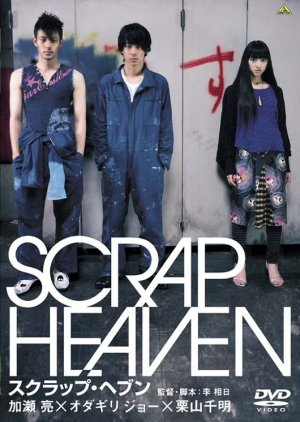 Scrap Heaven (2005) poster