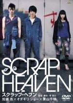 Scrap Heaven (2005) photo