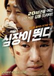List of South Korean films of 2011