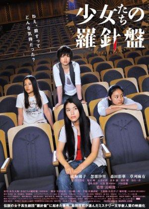 Shojotachi no Rashinban (2011) poster