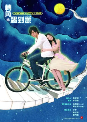 Corner with Love (2007) poster