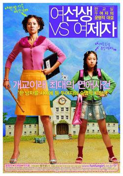 Lovely Rivals (2004) poster