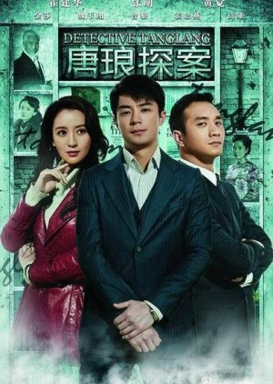 Detective Tanglang (2010) poster