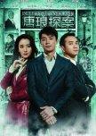Detective Tanglang