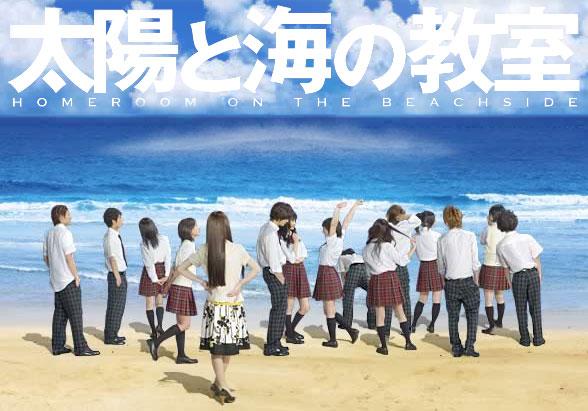 Taiyo to Umi no Kyoshitsu (2008) poster