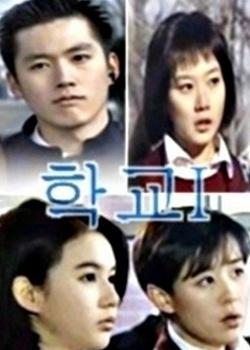 School (1999) poster