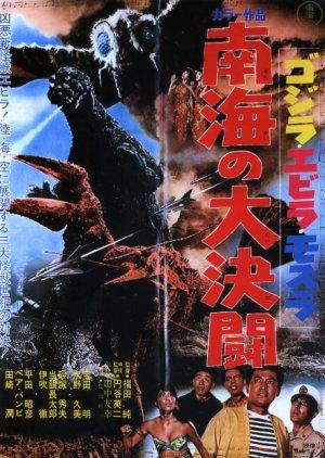 Ebirah, Horror of the Deep (1966) poster