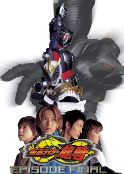 Kamen Rider Ryuki The Movie: Episode Final (2002) poster