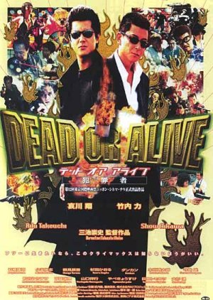 Dead Or Alive: Hanzaisha (1999) poster