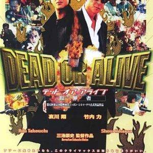 Dead Or Alive: Hanzaisha (1999) photo