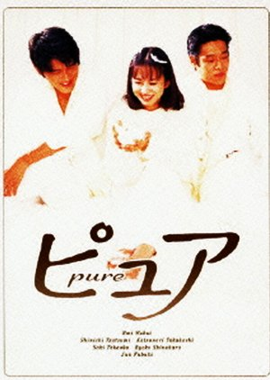 Pure (1996) poster