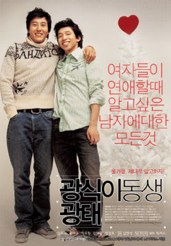 When Romance Meets Destiny  (2005) poster
