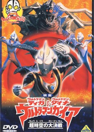 Ultraman Tiga, Ultraman Dyna & Ultraman Gaia: Battle in Hyperspace