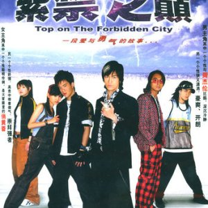 Top on the Forbidden City (2004) - Episodes - MyDramaList
