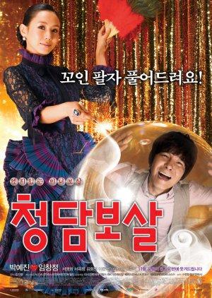Fortune Salon (2009) poster