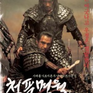 Sword in the Moon (2003) photo