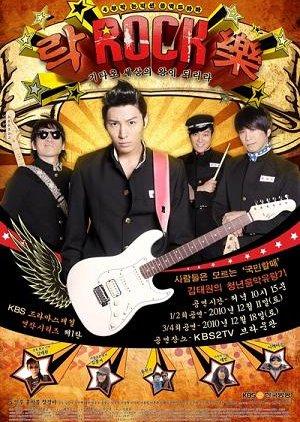 Drama Special Series Season 1: Rock Rock Rock