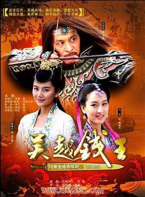 King Qian of Wuyue (2007) poster