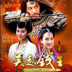 King Qian of Wuyue (2007) photo