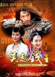 Favorite Chinese Dramas 2007