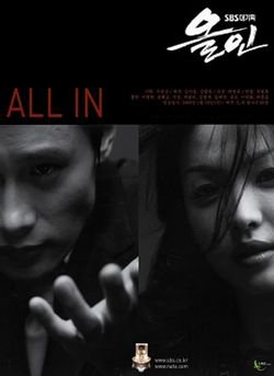 All In (2003) photo